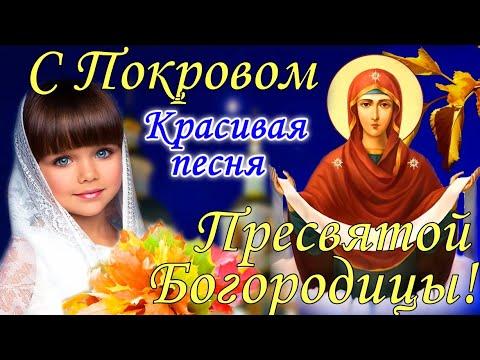 С Покровом Пресвятой Богородицы 14 октября ! Красивое Поздравление ! Открытка Покров  Богородицы