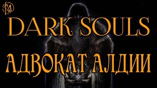 Dark Souls II. Адвокат Алдии   PostScriptum