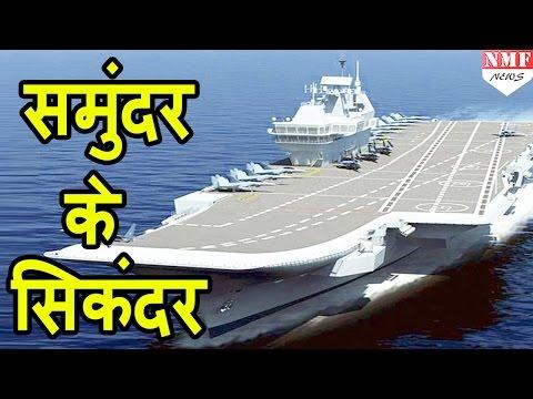 INS Vikramaditya के जद में है PAK और China, छुड़ा सकता है दुश्मन के पसीने...