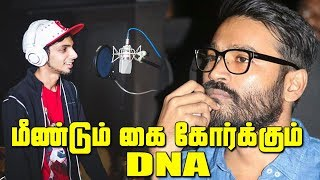 Reason For Dhanush Anirudh Fight | Dhanush Soon To Join Anirudh | Anirudh Musical For Maari 2