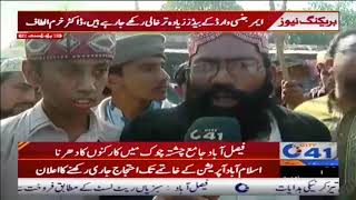 تحریک لبیک کے کارکنوں کا احتجاج ختم کرانے کے لیے پولیس کا آپریشن