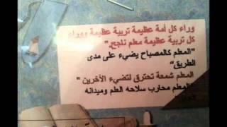 شاهد يوم المعلم الابتدائية 33 بالمدينه المنوره