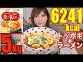 【MUKBANG】 Gochujang Based Korean Instant Noodles [Rabokki] + 5 Rice Cups, 5Kg…