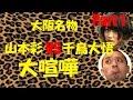 NMB48山本彩VS大悟 大喧嘩Part1【大阪名物】【神回】 の動画、YouTube動画。