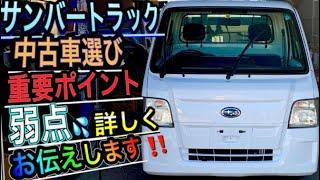 【サンバー軽トラVol.4】日本が誇る最終最強の軽トラック!失敗しない全てのポイントをお伝えします! (Japanese pride mini truck Subaru Samber) #176