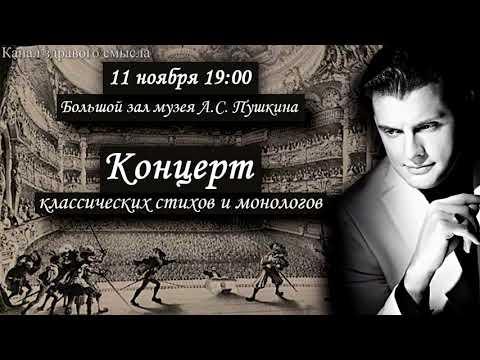 Е. Понасенков: кому