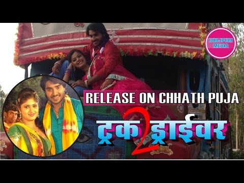 Truck Driver 2 Bhojpuri Movie Release on...
