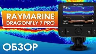 Обзор Raymarine Dragonfly 7 PRO. Определись, что тебе надо.