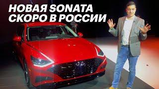 Новая Соната Уделает Камри? Hyundai Sonata 2020 (Первый Обзор На Русском)