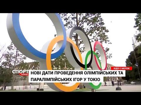 НТА - Незалежне телевізійне агентство: Назвали дати проведення Олімпіади у Токіо