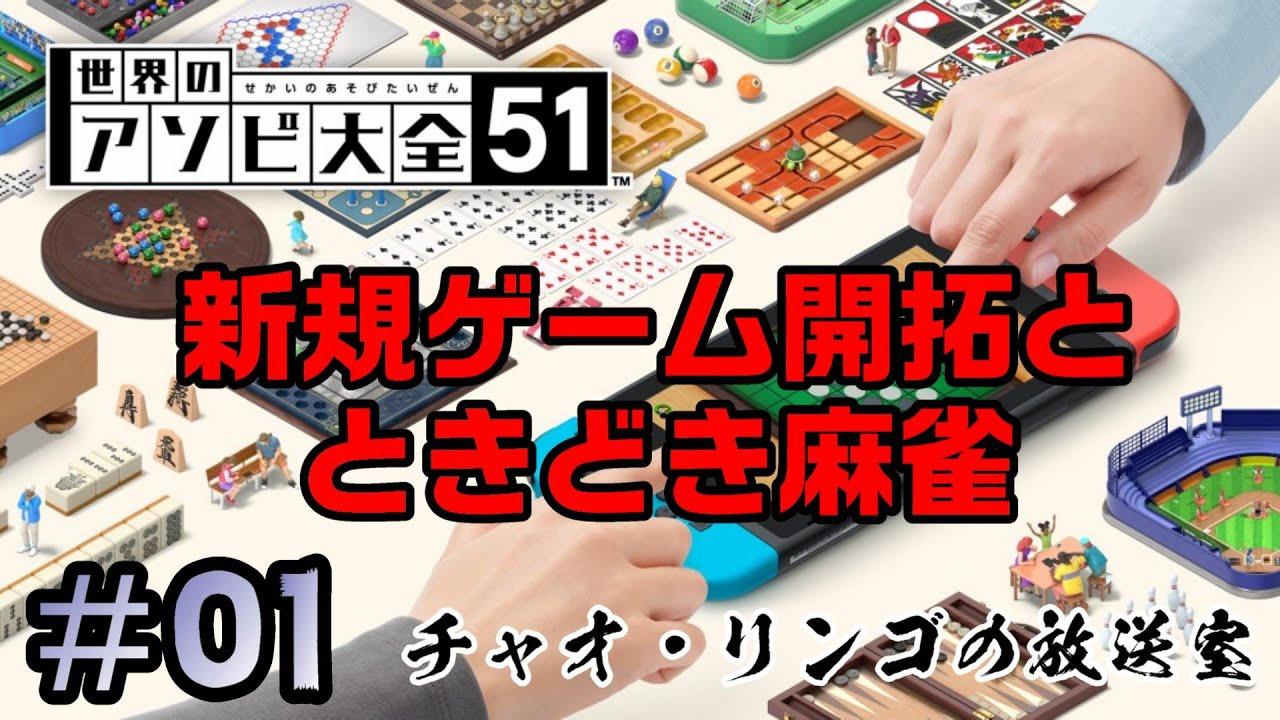 Switch 遊び 大全