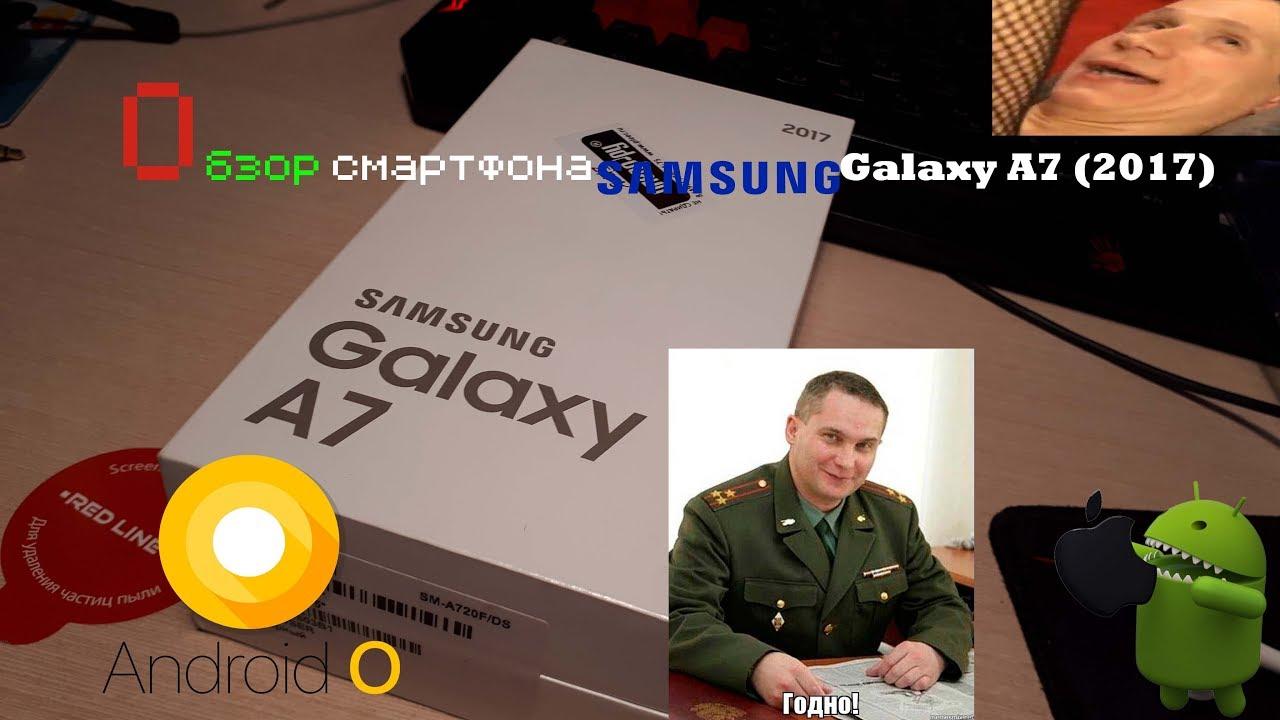 Обзор смартфона Samsung Galaxy A7 (2019)