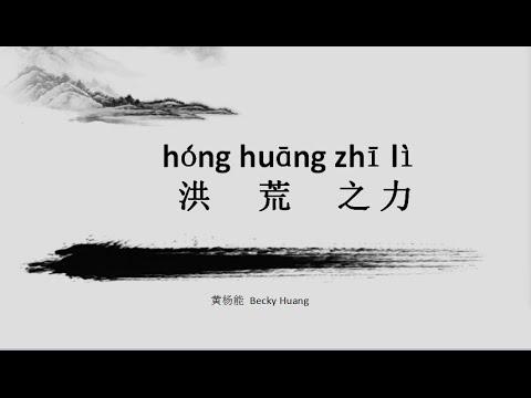 """奥运会上傅园慧说的""""洪荒之力 """"到底是什么? Advanced Chinese lessons"""