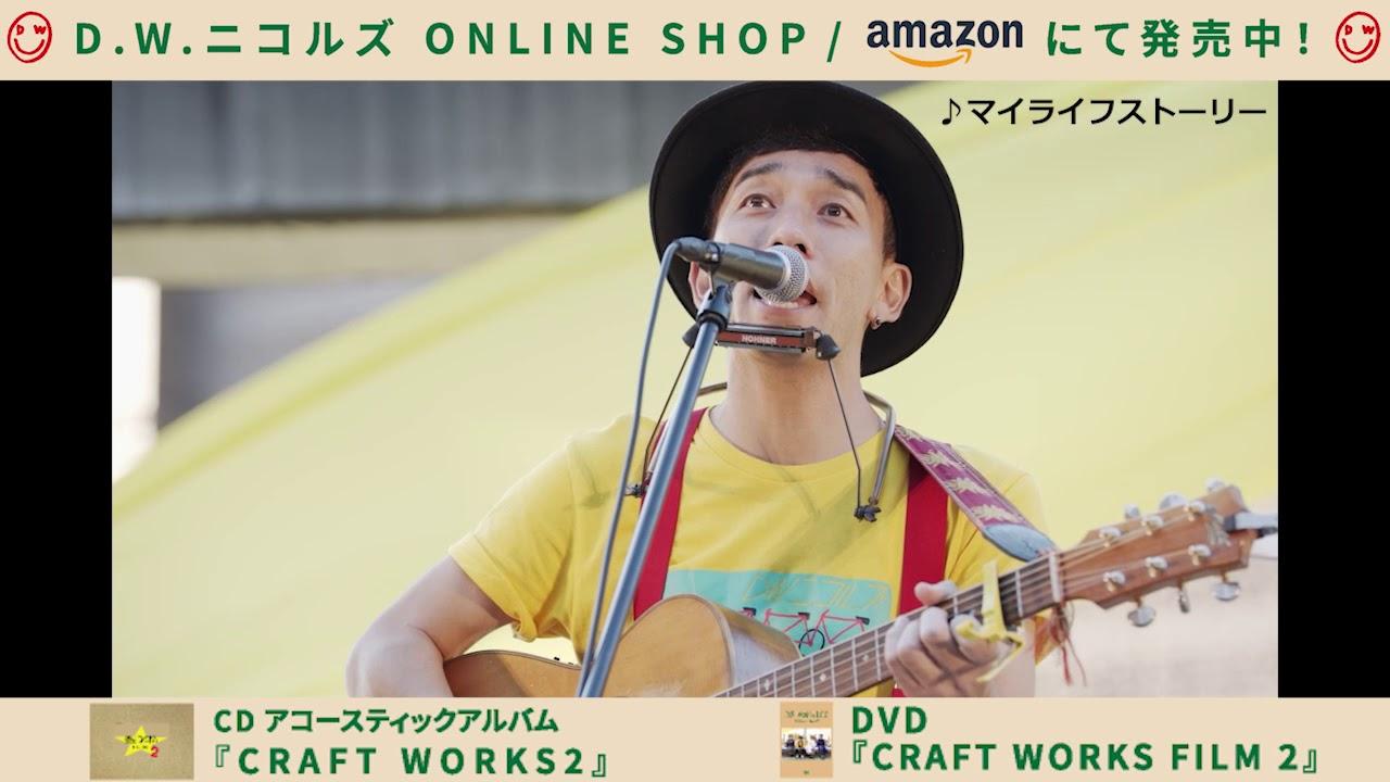 【YouTube】 野外ライブ「つづけよう!」ダイジェスト映像を公開!