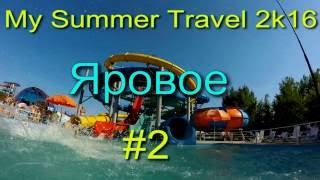 My Summer Travel 2k16:#2 (Яровое)(2 часть моего летнего путешествия) ========================================================== Музыка из видео: ..., 2016-08-08T16:41:41.000Z)