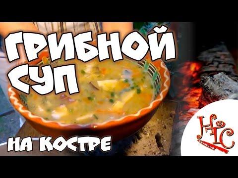 Грибной суп - 111 рецепт приготовления пошагово