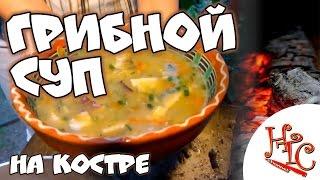 Грибной суп. Готовим на природе
