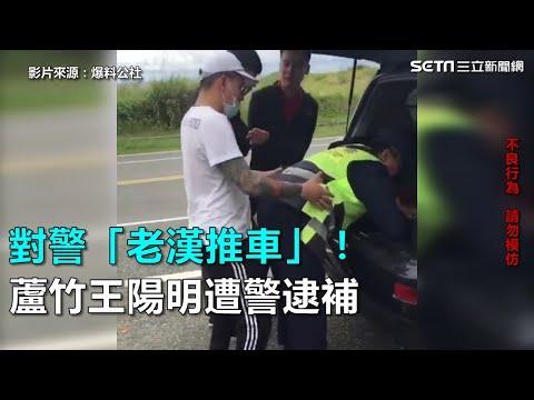 對警「老漢推車」!蘆竹王陽明遭警逮補|三立新聞網SETN.com