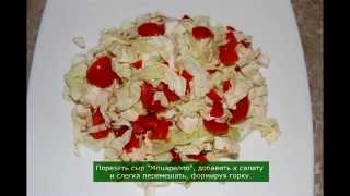 Салат с моцареллой. Рецепт салата с моцареллой и помидорами.