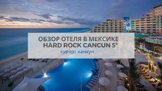 Мексика Канкун Обзор отеля Hard Rock Cancun 5