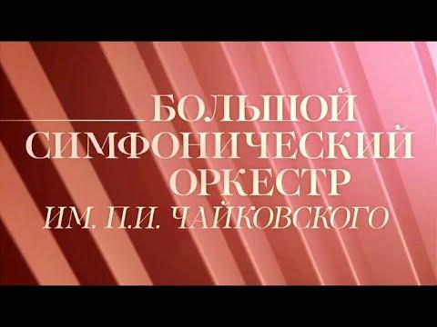 """Большой симфонический оркестр им. П.И. Чайковского. """"По страницам любимых опер"""""""
