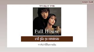 [THAISUB]_ซับไทย Lee Bo Ram (이보람)- The First Time In The First Place (처음 그 자리에) ( Full House OST)