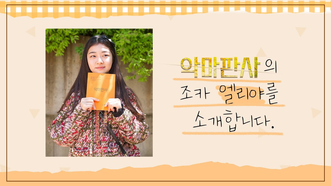 [배우 전채은 Jeon Chae Eun] 악마판사😈의 조카 엘리야를 소개합니다🙌