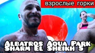 Взрослые горки в соседнем отеле Albatros Aqua Park Sharm El Sheikh 5