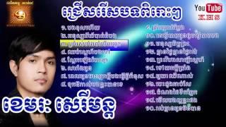 ជ្រើសរើស ខេមរៈ សេរីមន្ត ពិសេសៗ - khmer special song khemerak sereymon