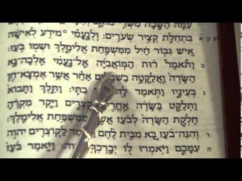 Book of Ruth Shavohut Hebrew Reading מגילת רות קריאה נוסח אשכנז שבועות
