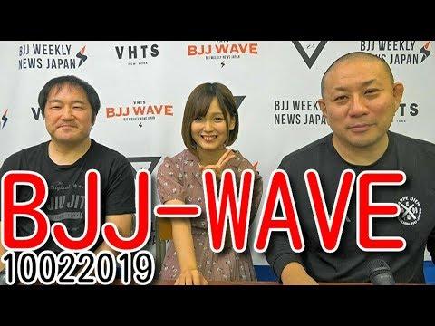 【動画版】BJJ-WAVE 10/02 2019 収録分