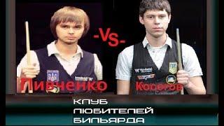 ●А.Пивченко -vs- В.Косогов●🔕●финал 2013● ●рекомендуем●