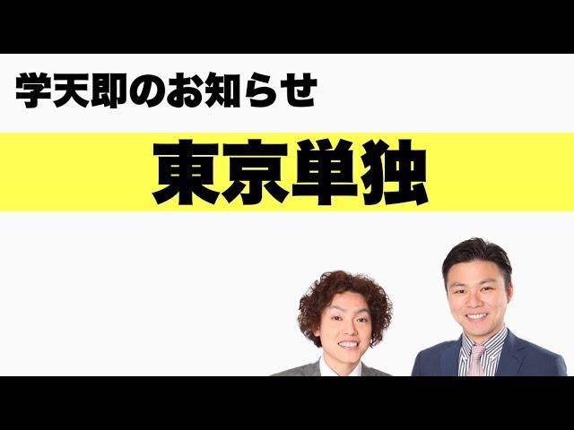 学天即「東京単独」