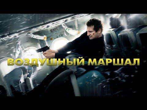 Воздушный маршал / Non-Stop (2014) / Триллер