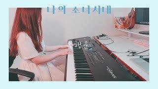 나의 소녀시대 OST (Our Times) - 소행운 (小幸運) Piano Cover