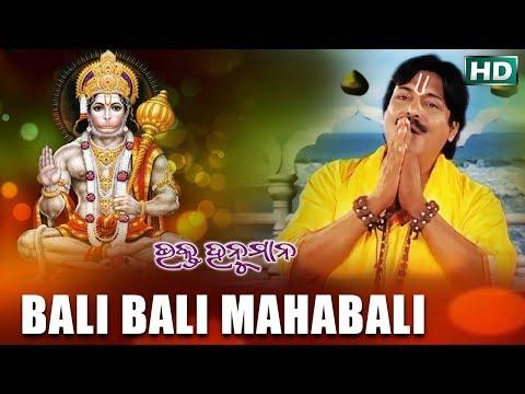 BALI BALI MAHABALI ବଳି ବଳି ମହାବଳି || Album-Bhakta Hanuman || Prafulla Behera || Sarthak Music