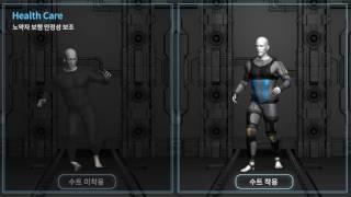 인간중심소프트로봇기술연구센터 소개영상
