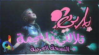 تلألئي يا نجمة || باربي النسخة العربية || Shooting Star || Barbie Starlight Adventure