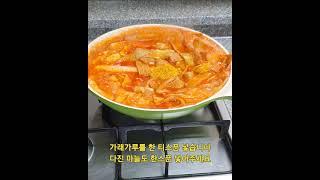 현미 가래떡으로 떡볶이 만들기
