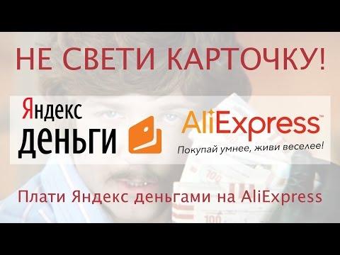 Как платить Яндекс деньгами на АлиЭкспресс.