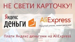 как платить Яндекс деньгами на АлиЭкспресс