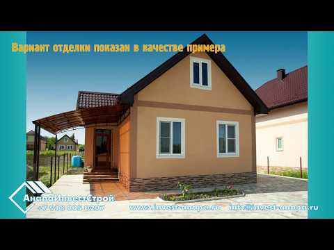 видео: Кирпичный дом 65 м с газом и центральными комуникациями в престижном микрорайоне