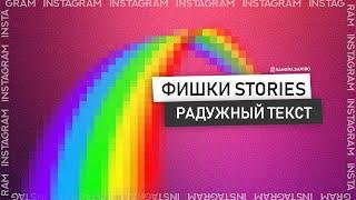 как сделать разноцветный фон в