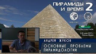 Андрей Жуков: Основные проблемы пирамидологии