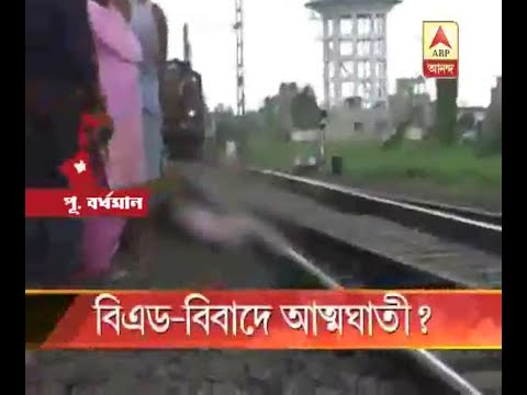 Wife committed suicide in Katwa railway Station, husband detained