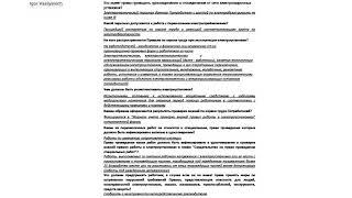 ЭБ 1256.5 Методичка для подготовке к экзаменам в Ростехнадзоре. III группа по электробезопасности.