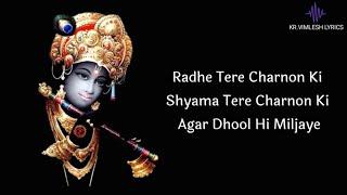 Radhe tere charno ki gar dhool jo mil jaye (lyrics) :राधे तेरे चरनों की गर धुल जो मिल जाए