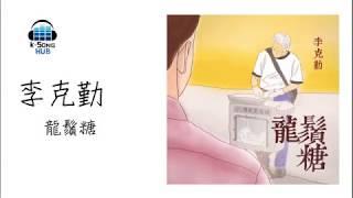 李克勤 Hacken Lee - 龍須糖 (伴唱版) [2017 香港流行曲]