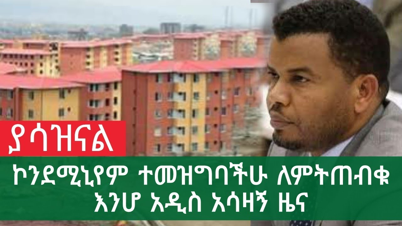 Information About Condominiums In Addis Ababa
