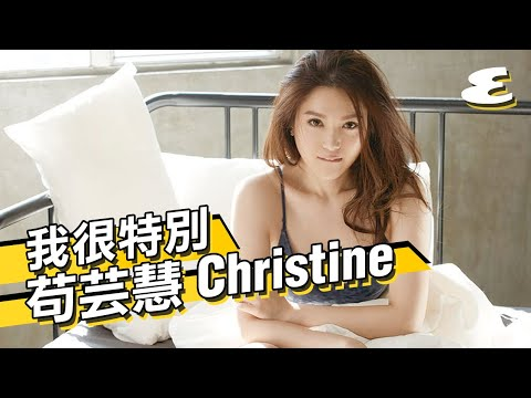 Christine Kuo 苟芸慧 on Esquire TV